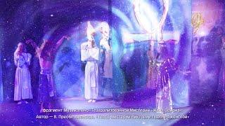 Виктория ПреобРАженская о появлении Зла на Земле и во Вселенной