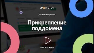 видео Установка сабдоменов / WordPress - форум поддержки пользователей
