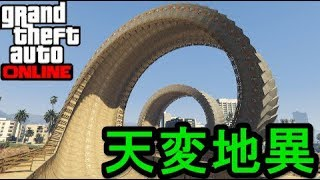 GTA5 スタント・鬼畜レース! Part397 天変地異!