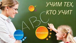 Обучение педагогов:диплом о переподготовке, удостоверение