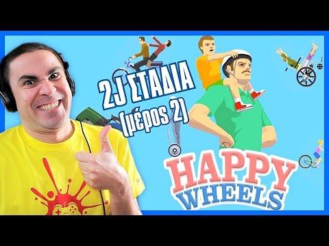 Κι άλλα 2J ΣΤΑΔΙΑ! (Happy Wheels #5)