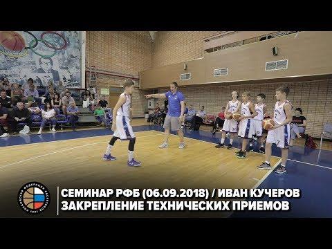 Семинар РФБ / Иван Кучеров / Комплексные упражнения для закрепления технических приёмов