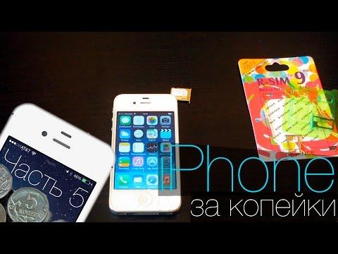 Активация R-SIM 9 (iPhone за копейки) Часть 5