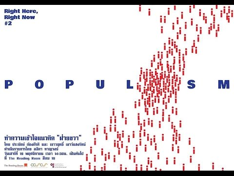 Right Here, Right Now #2: Populism : Full