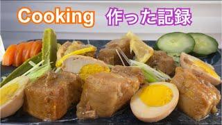 [作った記録]豚の角煮[Cooking] Braised Pork Belly.