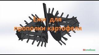 Ежи  для прополки картофеля + подарки от магазина zaria