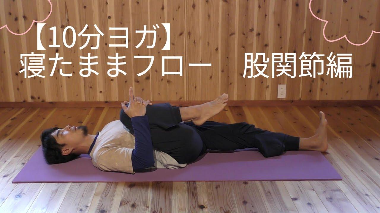 【10分ヨガ】寝たままフロー 股関節編