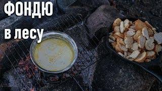 Фондю из сыра и сливок в лесу на костре простой рецепт