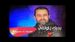 نعيم الشيخ - بحبك ياولفي/ Naeim Alsheikh - Bhebak Ya Welfi