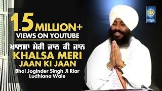 Khalsa Meri Jaan Ki Jaan | Bhai Joginder Singh Riar Ludhiana Wale | Amritt Saagar | Shabad Gurbani
