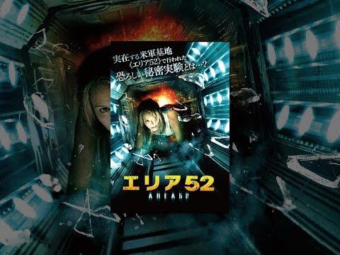 エリア52(字幕版)