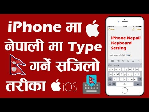 How To Type Nepali Easily Without Any App In iPhone | iPhone Keyboard Setting By Techno KD