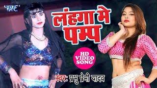 Prabhu Premi Yadav का नया भोजपुरी वीडियो सांग 2019 - Lahanga Me Pump - Bhojpuri Hit Song