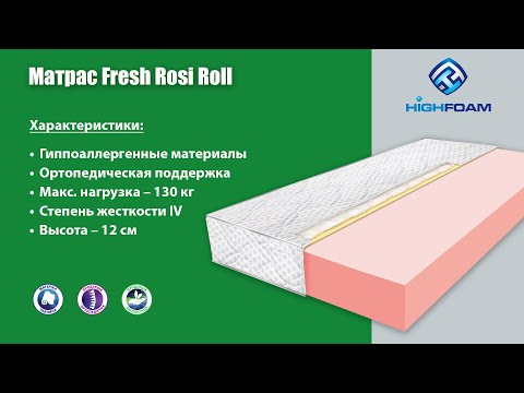 Матрас Highfoam Fresh Rosi Roll