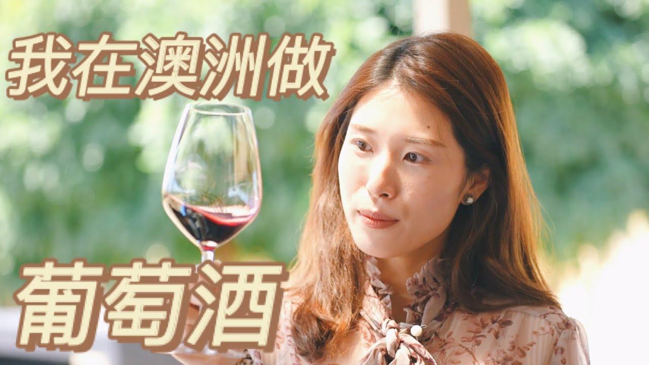 我在澳洲酿葡萄酒 | 德国化学家移民转行酿造葡萄酒 |夫妻二人经营的小葡萄庄园
