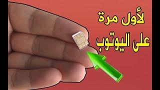 سر رهيب في كارت سيم على هاتفك إذا عرفته تشكرني عليه ولأول مرة في المحتوى و اليوتوب العربي