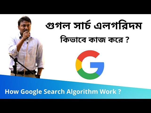 10. How Google Search Algorithm Work (গুগল সার্চ এলগরিদম কিভাবে কাজ করে) | SEO Bangla Tutorials 2020