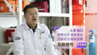 《生活提示》 20201105 运动性猝死需警惕| CCTV - YouTube
