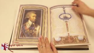 Подарочная книга История российского флота(, 2016-12-22T14:31:23.000Z)