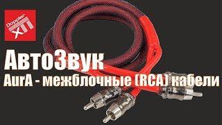 Обзор межблочных (RCA) кабелей AurA