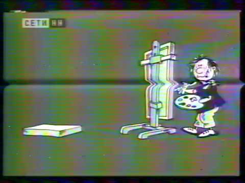 Ералаш телестанция СЕТИ нн январь 2001 год