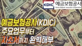 예금보험공사(KDIC) 주요업무 분석부터 자소서 작성법…
