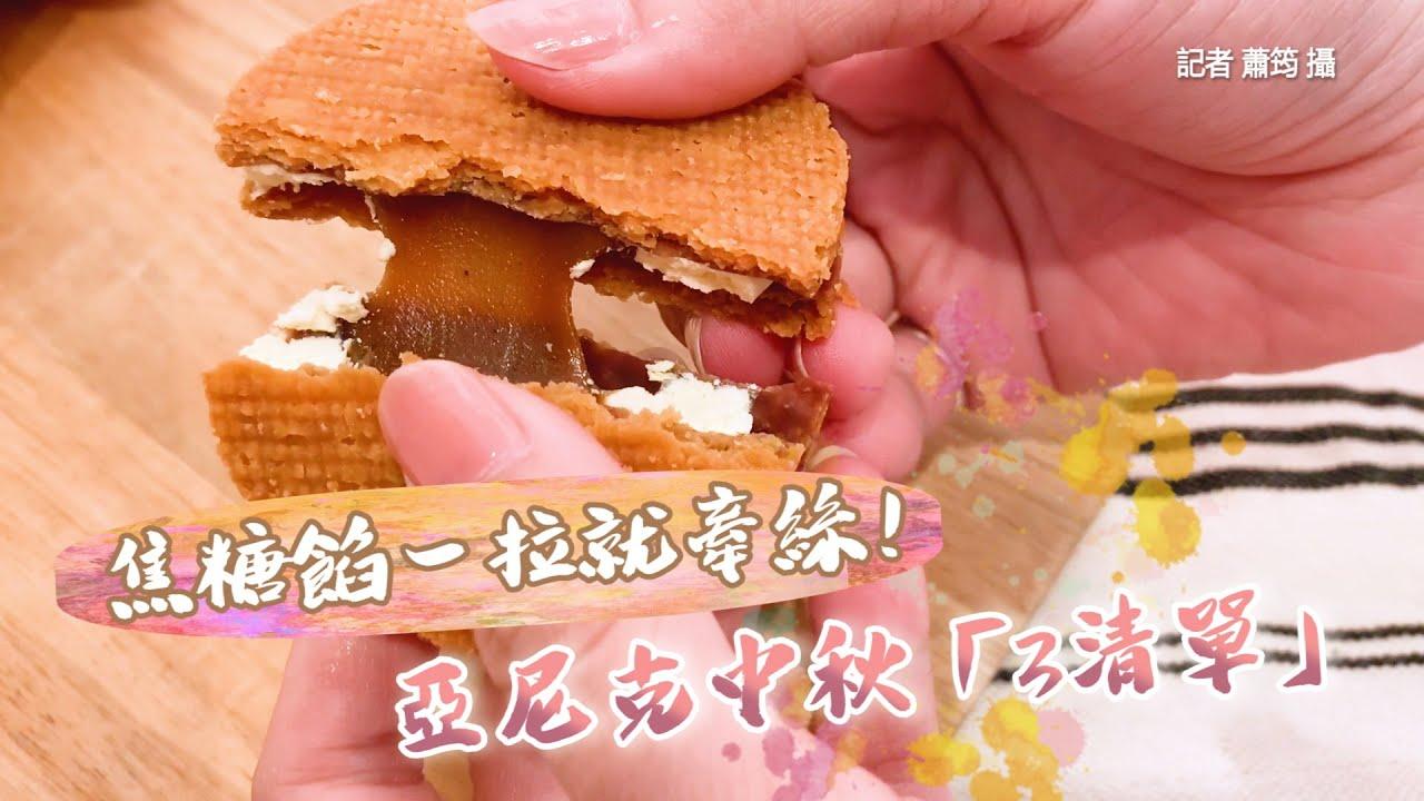 焦糖餡一拉就牽絲!亞尼克中秋「3大好禮」清單到 還有新黃豆粉蕨餅生乳捲
