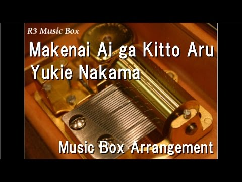 "Makenai Ai ga Kitto Aru/Yukie Nakama [Music Box] (Capcom ""Mega Man X4"" OP)"
