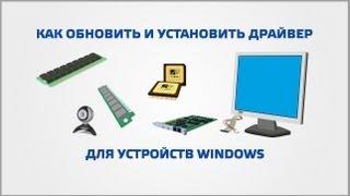 Как обновить драйвера на windows
