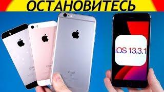 нОВАЯ iOS 13.3.1 Убила iPhone SE и iPhone 6S  - ТЕСТ БАТАРЕИ