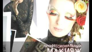 Курсы визажа: Yangildina make-up Studio (Short-1).mp4(, 2010-01-12T13:10:47.000Z)