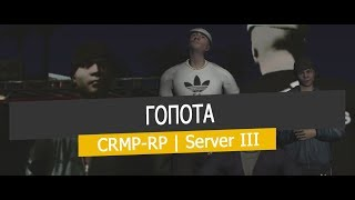 "CRMPRP.RU | Server Three Обзвон лидера ""Гопота"" Dave_Ostwood"