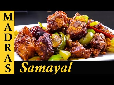 Chilli Chicken Recipe in Tamil / How to make Chilli Chicken in Tamil / சில்லி சிக்கன்