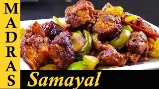 Chilli Chicken Recipe in Tamil  How to make Chilli Chicken in Tamil  சலல சககன