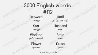 #112 - 3000 Слов английского языка. Выучить АНГЛИЙСКИЙ язык по YouTube