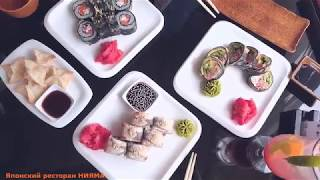 Просто обед в японском ресторане НИЯМА