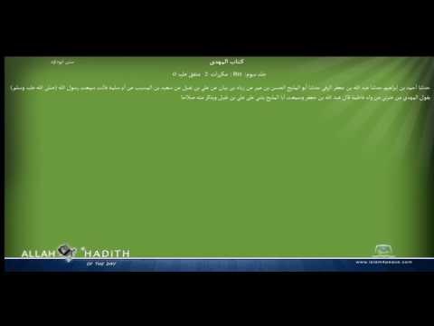 Sunan Abu Dawood Arabic سنن ابوداؤد 033 كتاب المهدى