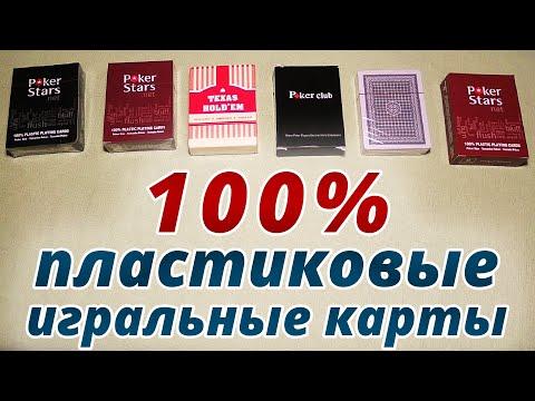 100% пластиковые игральные карты / 100% Plastic Playing Cards