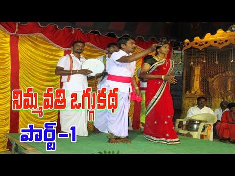 Nimmavathi Oggukatha Part 1/Nimmavathi Oggukathalu /oggukatha Shankar /Telangana Oggukathalu