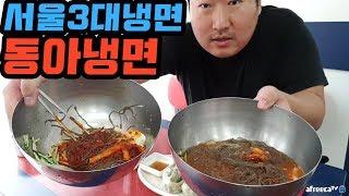서울 3대 냉면 [[동아냉면]] 한남동 본점&이태원점 비교&먹방!! - (18.6.9) Mukbang eating show