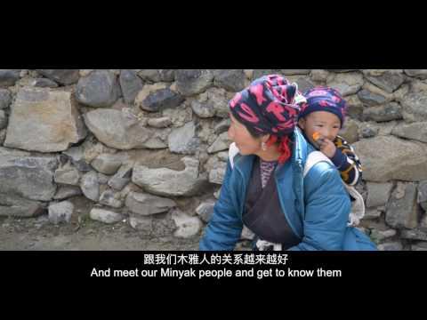 Naturally Minyak 淳朴之木雅 (Documentary on the Tibetan Minyak Tribe)