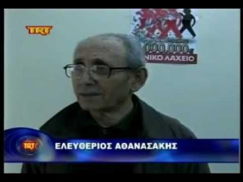 Λαϊκό λαχείο: 3.000.000 ευρώ στα Τρίκαλα