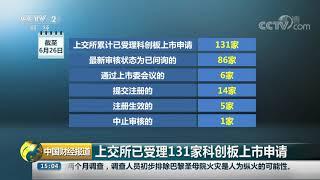 [中国财经报道]上交所已受理131家科创板上市申请 CCTV财经