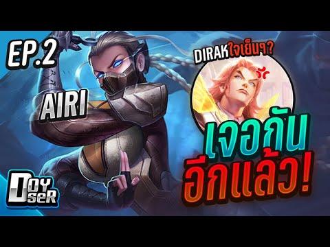 RoV:Airi กับการพบเจอกับ Dirak ปากแซ่บ!!! Ep.2 - Doyser