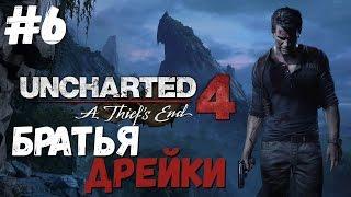 Братья Дрейки ● Uncharted 4: A Thief's End #6