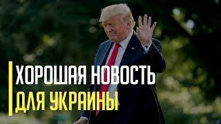 Срочно! США анонсировали хорошую новость для Украины и плохую для Кремля