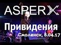 Asper X Привидения Смоленск 8 04 17 mp3