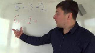 Математика 1 класс. 23 сентября. Вычитание