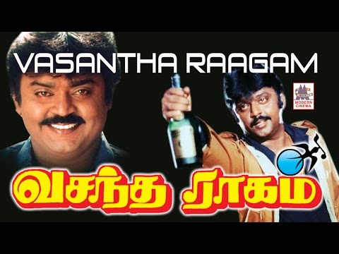 Vasantha Raagam tamil full movie | Vijayakanth | வசந்தராகம்