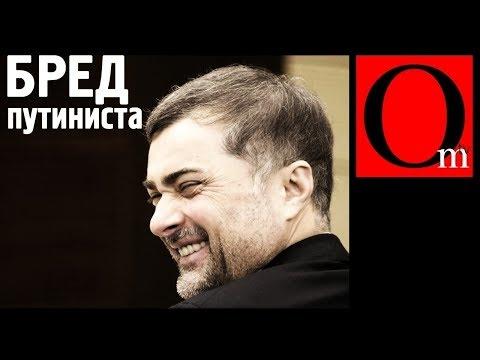 Долгое государство Путина. Сурков нюхнул аргентинской муки